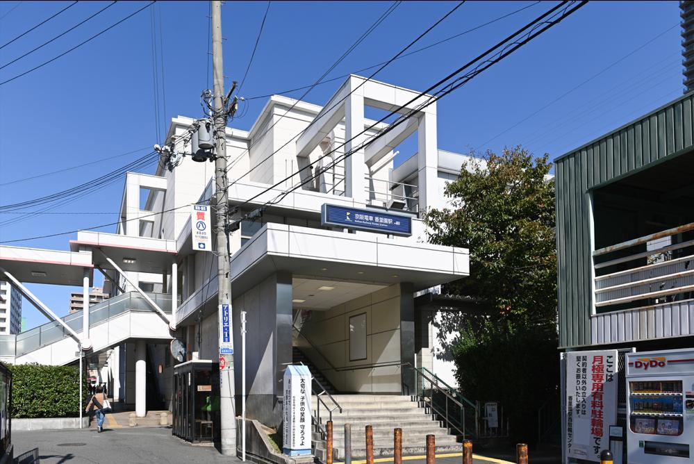 京阪香里園駅 西側の南口より出ます